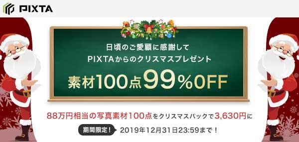 日頃のご愛顧に感謝してPIXTAからのクリスマスプレゼント