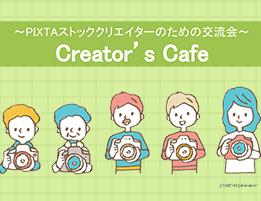 7月も開催!ストックフォトクリエイターのための撮影&交流会「Creator's Cafe」